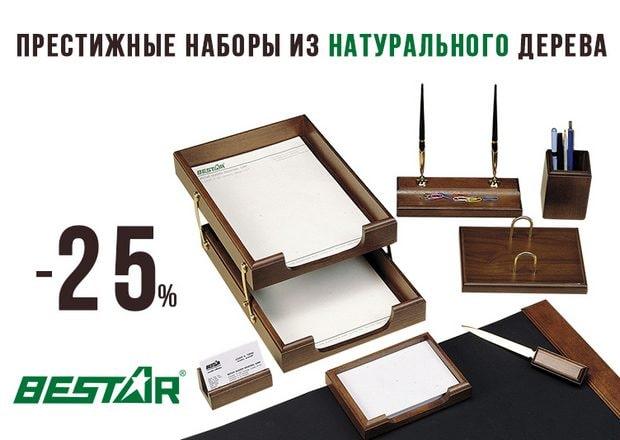 СКИДКИ НА подарочные настольные наборы Bestar ДО -25%