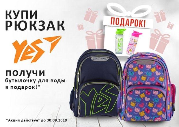 Подарок к рюкзаку Yes