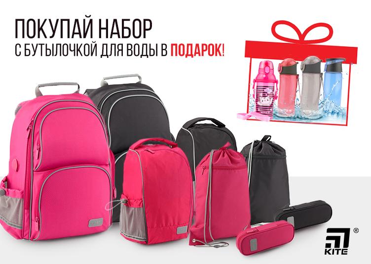 Подарок к рюкзаку СМАРТ от Kite